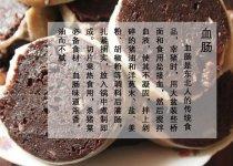 <font color='#000099'>内蒙古赤峰特产荞麦面猪血肠真空包装5斤顺丰包</font>