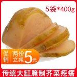 赤峰大缸腌制鲜芥菜疙瘩大量供应